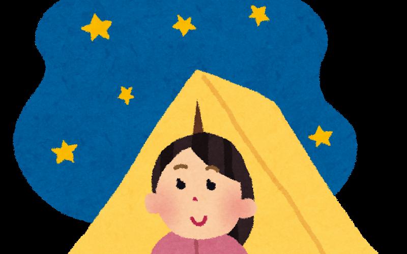 これからキャンプを始めたい人は必見!キャンプ初心者でも楽して簡単に楽しめちゃう方法3つ教えます!